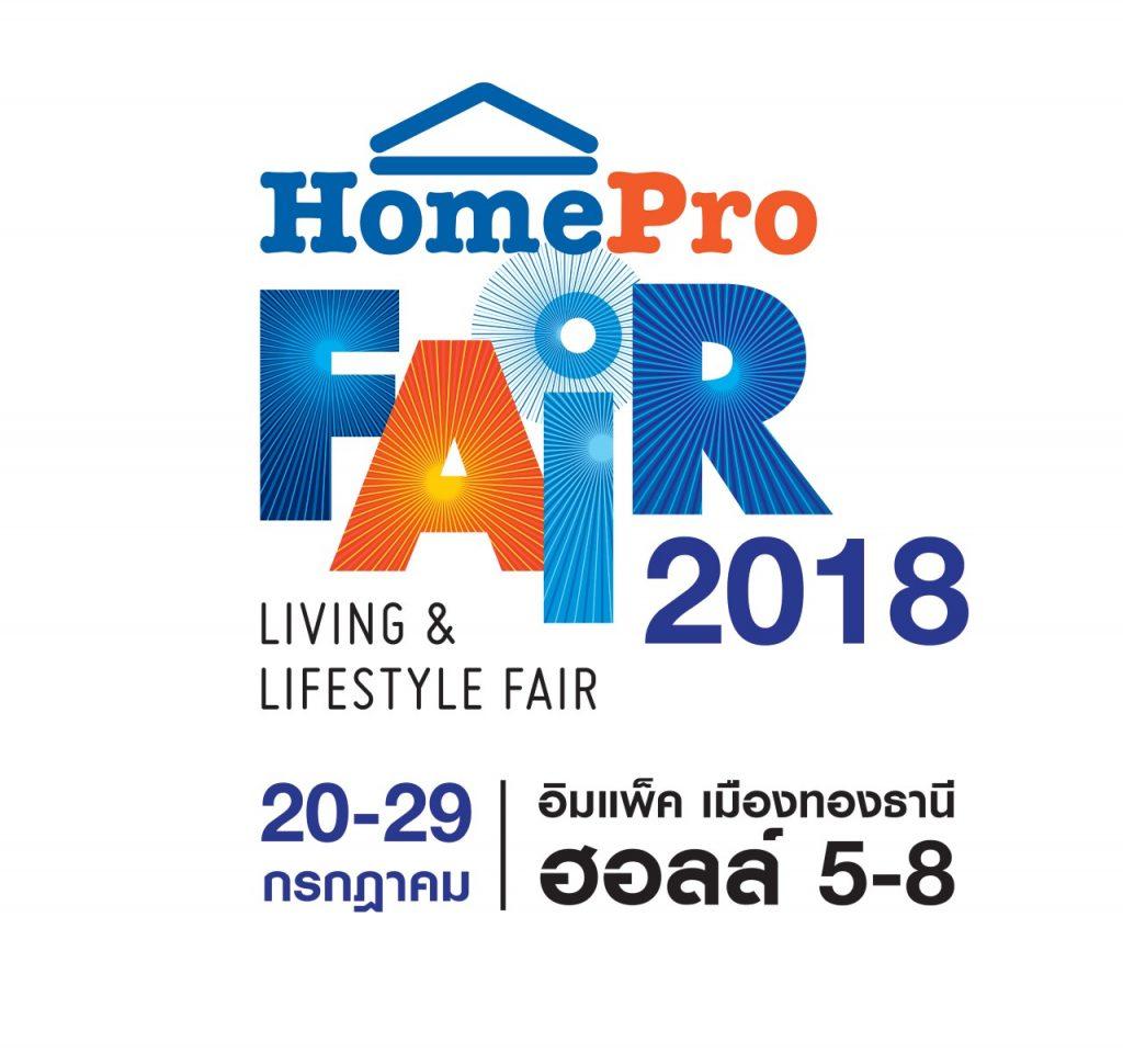 โฮมโปร แฟร์ ครั้งที่ 3 (HomePro Fair 2018) @อิมแพค เมืองทองธานี