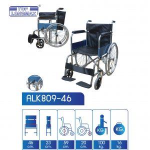 ท็อป ลองแม็กซ์ รถเข็นผู้ป่วยโครงสร้างเหล็ก ALK809-46
