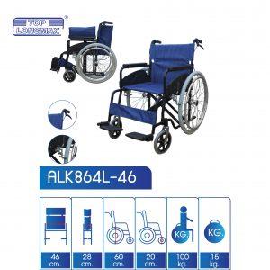 ท็อป ลองแม็กซ์ รถเข็นผู้ป่วยโครงสร้างอลูมิเนียม รุ่น ALK864L-46