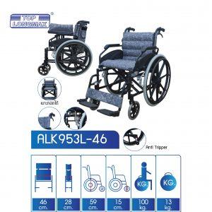 ท็อป ลองแม็กซ์ รถเข็นผู้ป่วยโครงสร้างอลูมิเนียม รุ่น ALK953L-46
