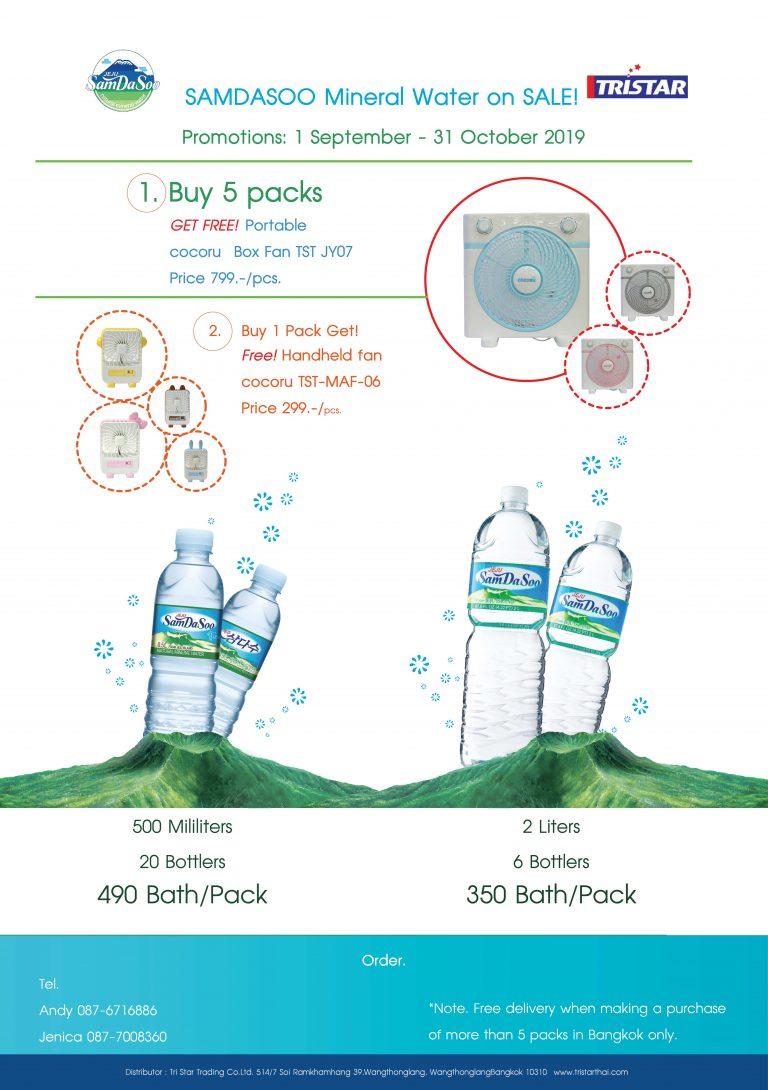 Samdasoo Mineral Water on Sale