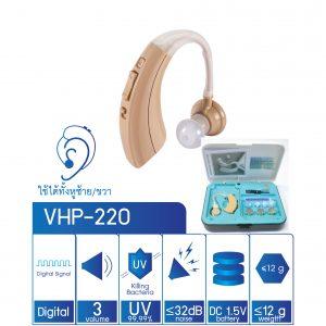 เครื่องช่วยฟังดิจิตอล รุ่น VHP-220