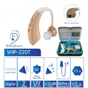 เครื่องช่วยฟังดิจิตอล รุ่น VHP-220T