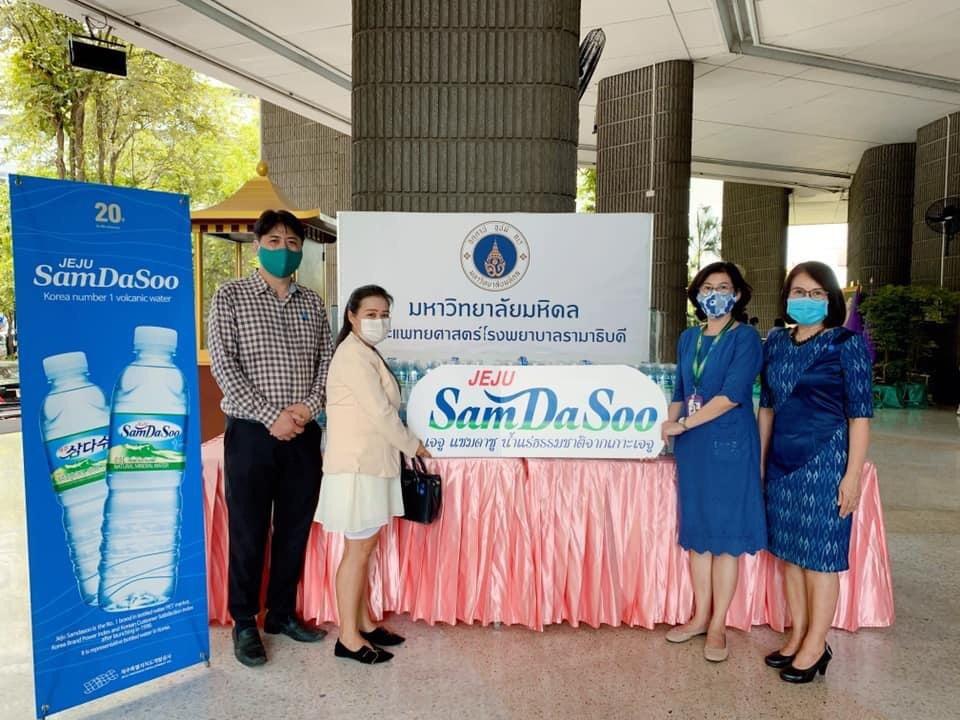 ส่งมอบน้ำแร่Jeju SamDaSoo ให้กับโรงพยาบาลรามาธิบดี